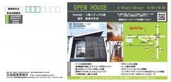 オープンハウス:「2階リビングの家」のDM表