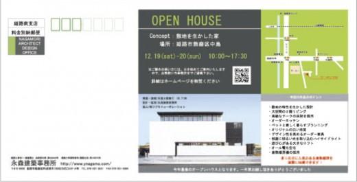 オープンハウス:「敷地を生かした家」DM完成1