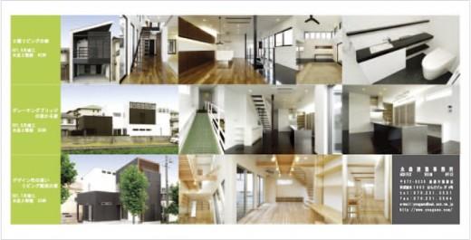 オープンハウス:「敷地を生かした家」DM完成2