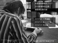 【2010新春企画】建築模型制作 告知編
