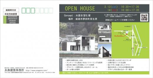 オープンハウス:「水面を望む家」のDM