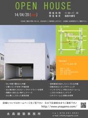 オープンハウス:「シンプルな白い家」