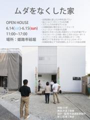 オープンハウス:『ムダをなくした家』のお知らせ!
