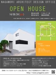 オープンハウス:『中庭をもつ平屋の家』のお知らせ!