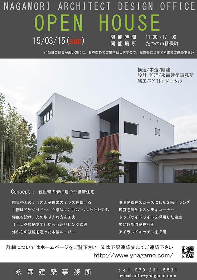 オープンハウス:『親世帯の隣に建つ子世帯住宅』のお知らせ!