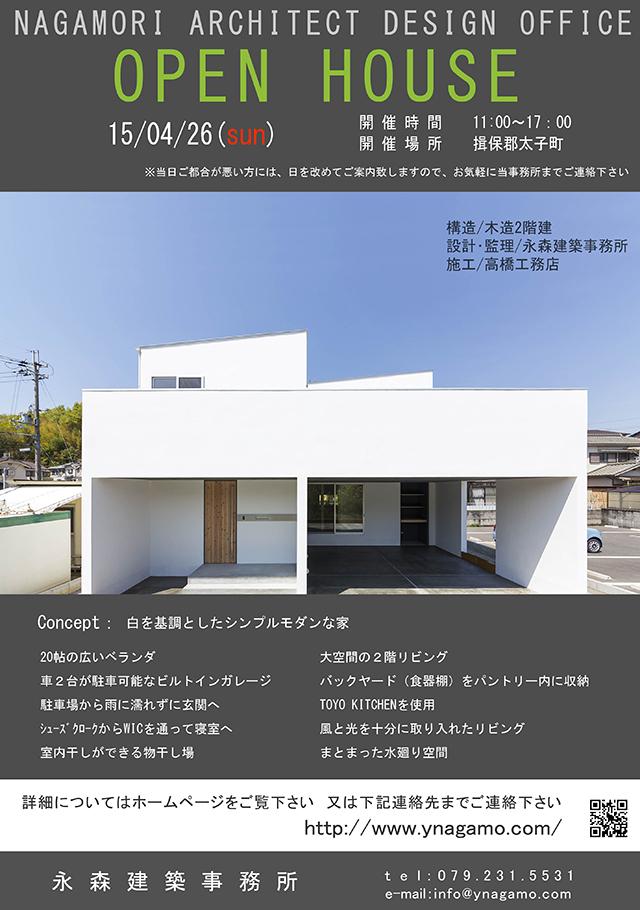 オープンハウス:『白を基調としたシンプルモダンな家』のお知らせ!