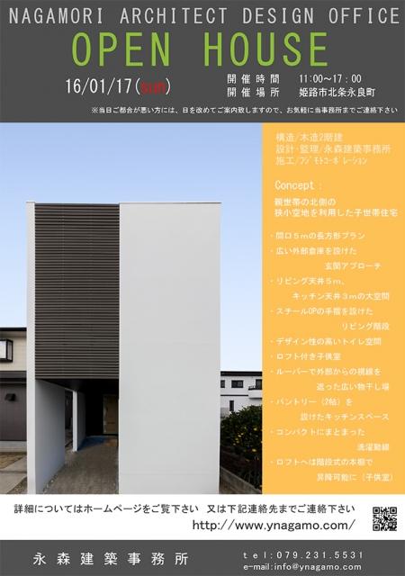 オープンハウス:『親世帯の北側の狭小空地を利用した子世帯住宅』のお知らせ!