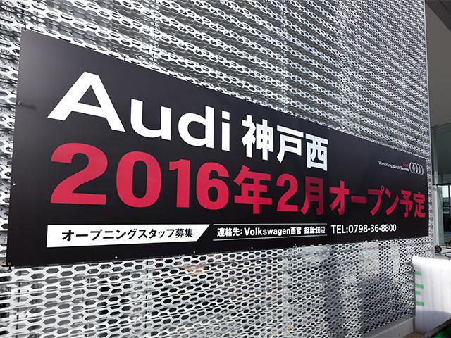 Audi神戸西がもうすぐ完成!2