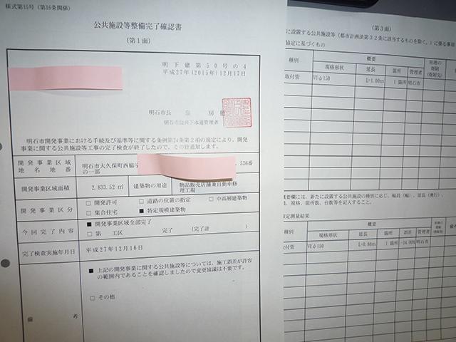 役所への各種申請業務!