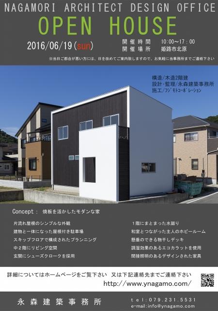 オープンハウス:『焼板を活かしたモダンな家』のお知らせ!