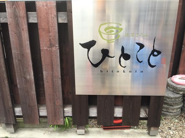 きぬや姫路本店、ひとこと改装工事中!