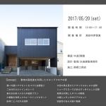 オープンハウス:『敷地の高低差を利用したスキップフロアの家』のお知らせ!
