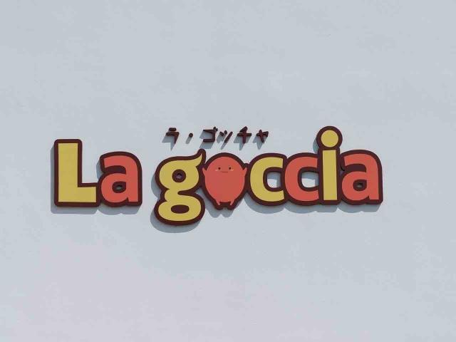 マンゴー販売施設「La goccia」の竣工写真(外観)9