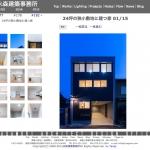 24坪の狭小敷地に建つ家