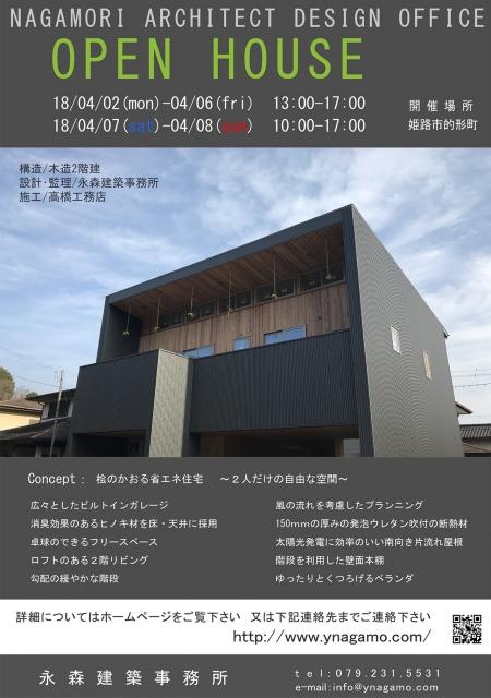 オープンハウス:「桧のかおる省エネ住宅~2人だけの自由な空間~」