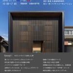 オープンハウス「セカンドライフを楽しむ家」を開催予定