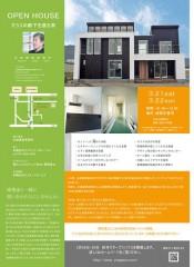 naga20090321chirasi1