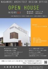 オープンハウス:『リビングにロフトのある家』のお知らせ!
