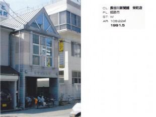 長谷川新聞舗 栄町店